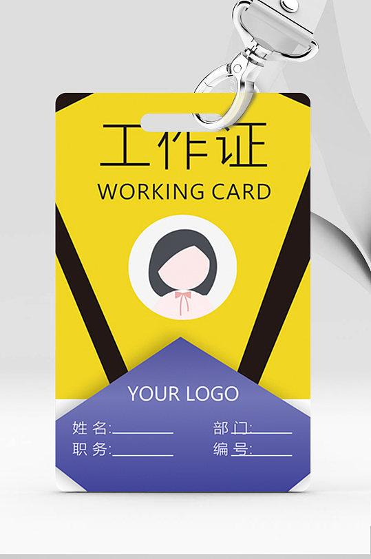 黄色企业工作证胸卡-众图网