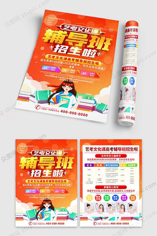 艺考辅导班招生简章宣传单-众图网