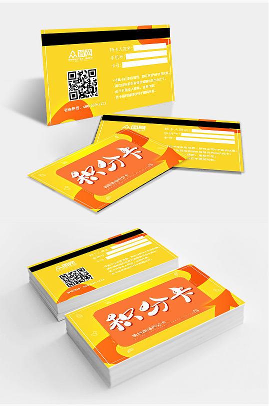 黄色商场积分卡会员卡-众图网