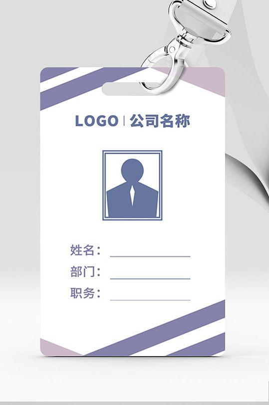 紫色员工工作证胸牌-众图网