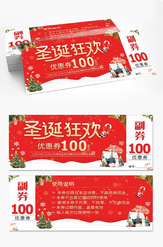红色圣诞节优惠券代金券-众图网
