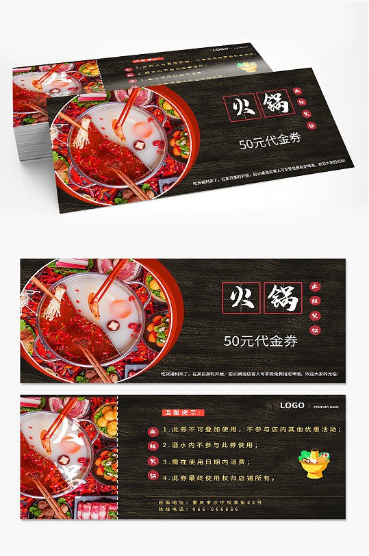 火锅店美食优惠券代金券-众图网