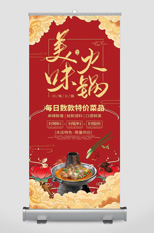 美味火锅火锅店展架易拉宝-众图网