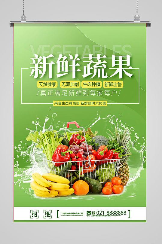 新鲜蔬果水果超市海报-众图网