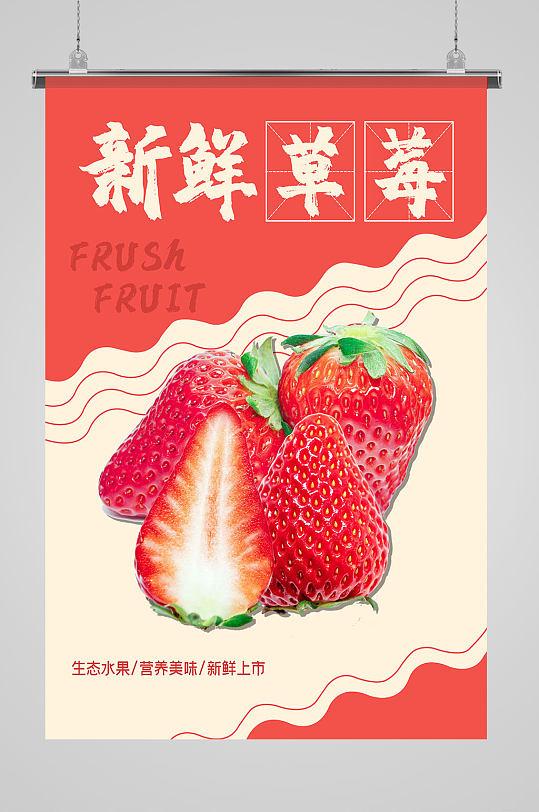 新鲜草莓水果超市海报-众图网
