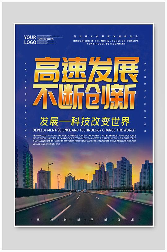 高速发展不断创新科技海报-众图网
