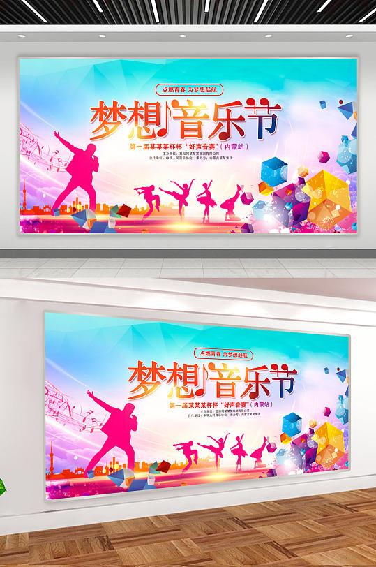 校园音乐节展板海报-众图网