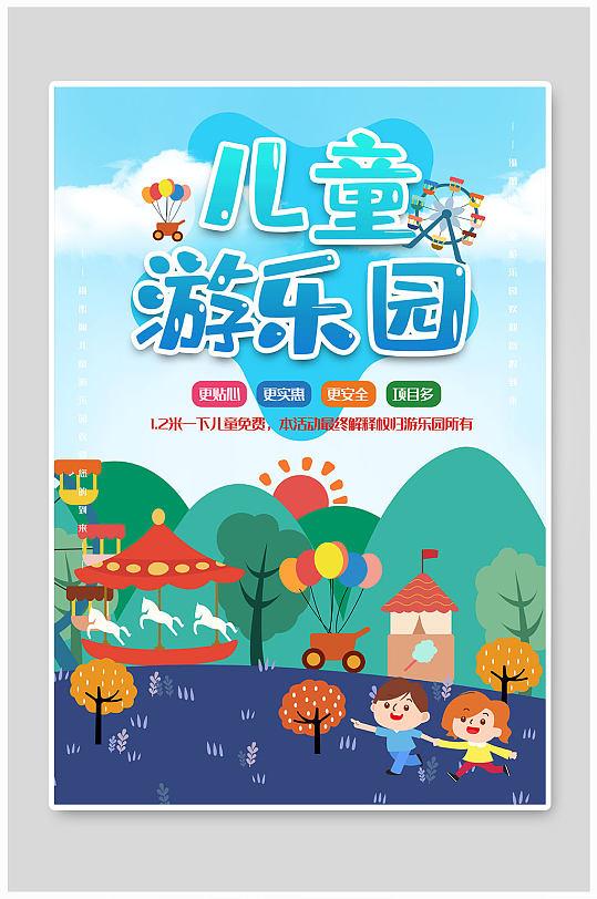 儿童游乐园游乐场海报-众图网