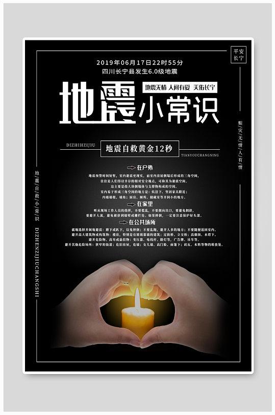 地震小常识宣传海报-众图网