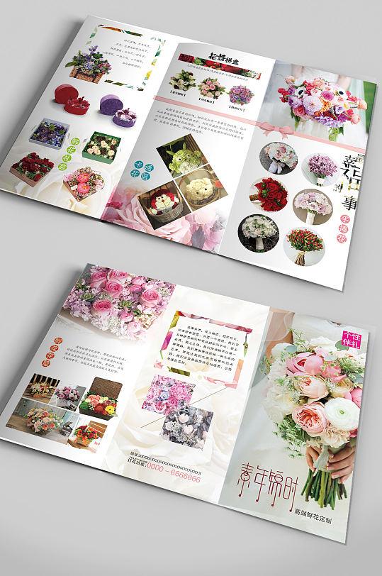 鲜花店三折页模板-众图网