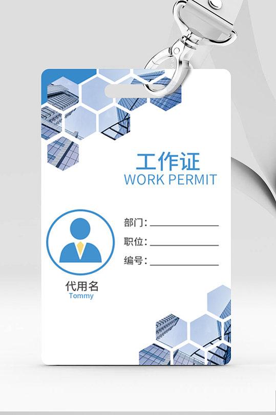 蓝色企业工作证员工证-众图网