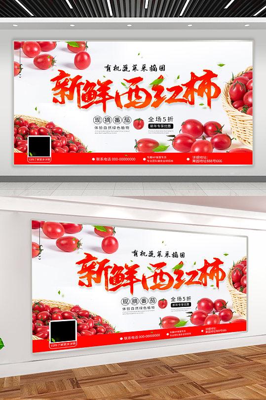 新鲜西红柿新鲜果蔬展板-众图网