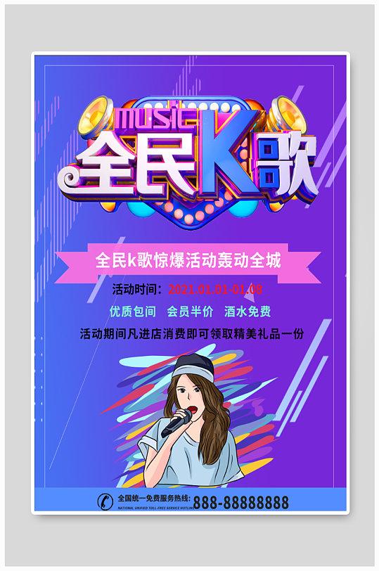 全民K歌KTV海报-众图网