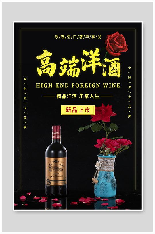 高端洋酒酒业海报-众图网