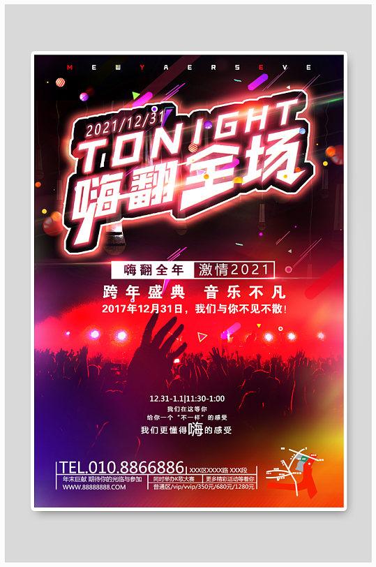 KTV夜店跨年海报-众图网