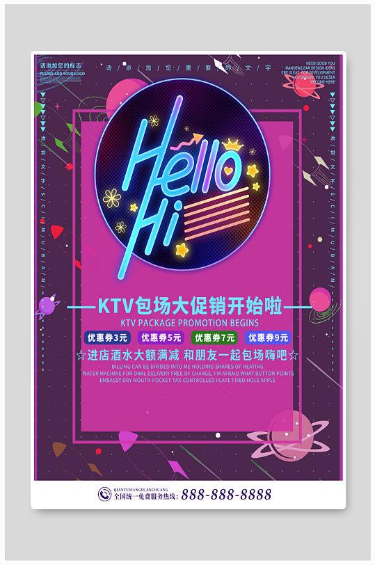 KTV歌厅活动海报-众图网