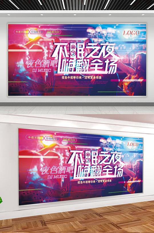 酒吧KTV活动展板-众图网
