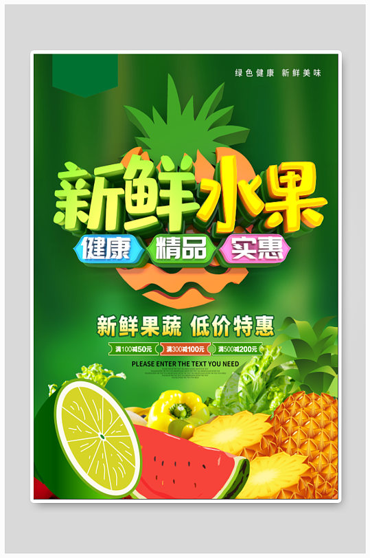 商场超市新鲜水果海报-众图网