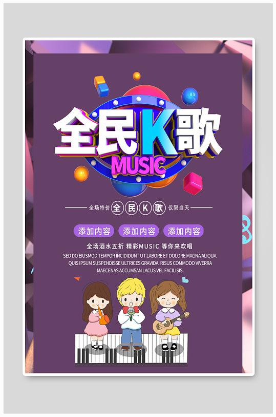 KTV全民K歌海报-众图网