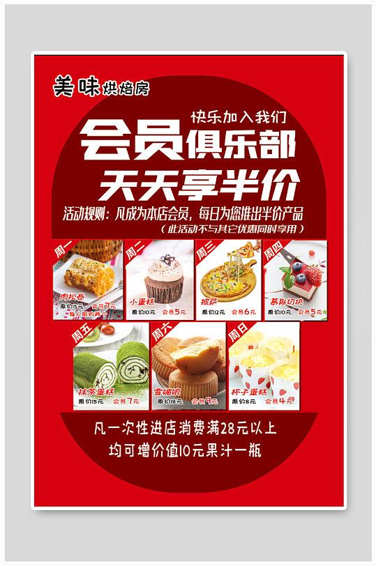 烘焙坊美食宣传海报-众图网