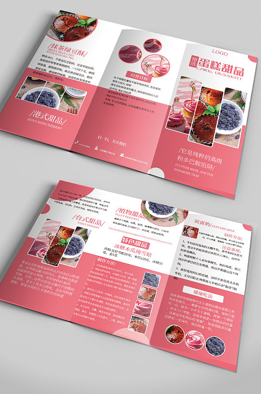 蛋糕店烘焙坊三折页-众图网