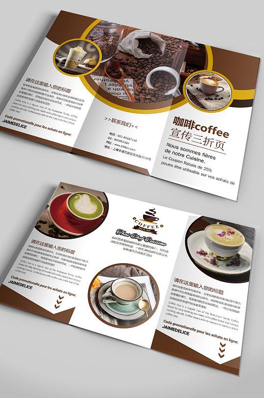 咖啡店宣传手册三折页-众图网
