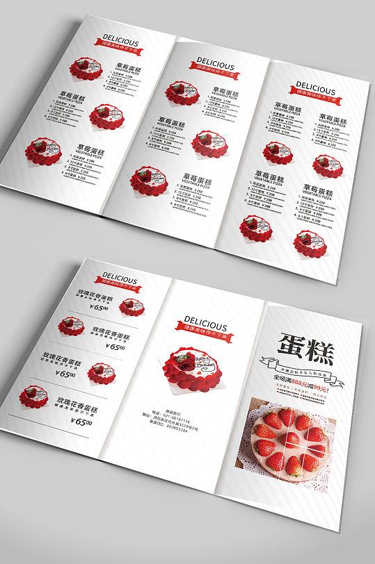 蛋糕店烘焙坊三折页价目表-众图网