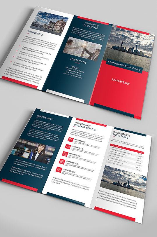 企业工业手册三折页-众图网