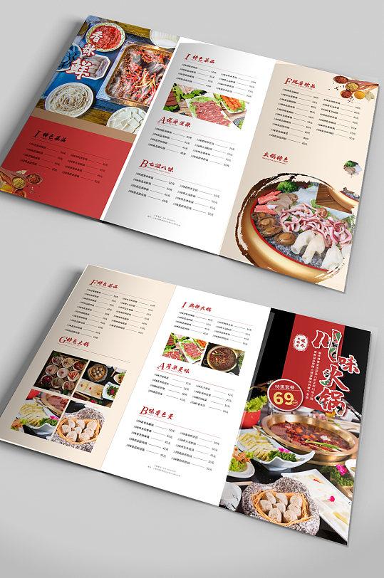 火锅店菜单价目表折页-众图网