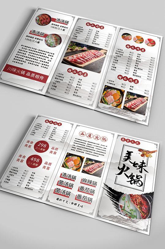 火锅店菜单三折页价目表-众图网
