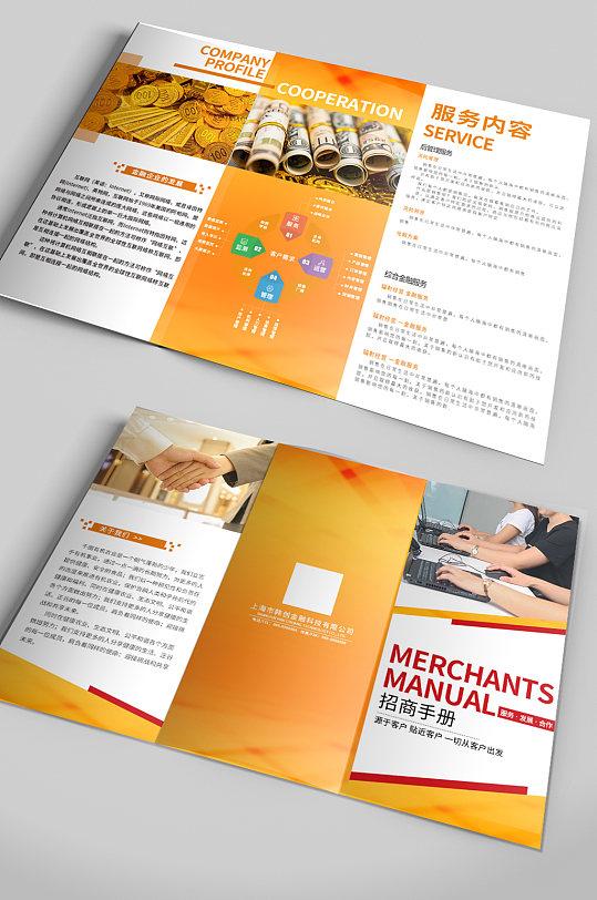 金融招商手册三折页-众图网