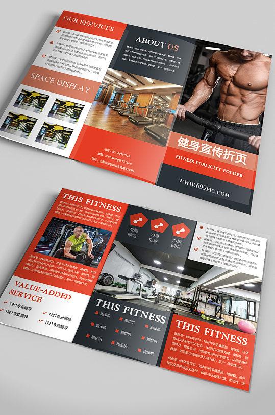 健身房宣传手册三折页-众图网