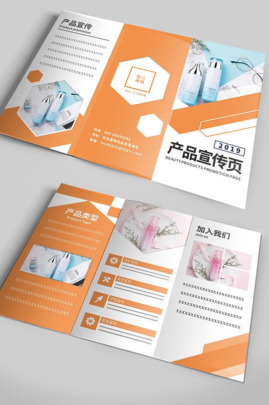 产品宣传手册三折页-众图网