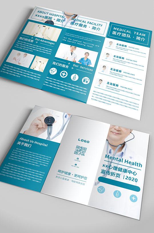 心理健康中心医院三折页-众图网