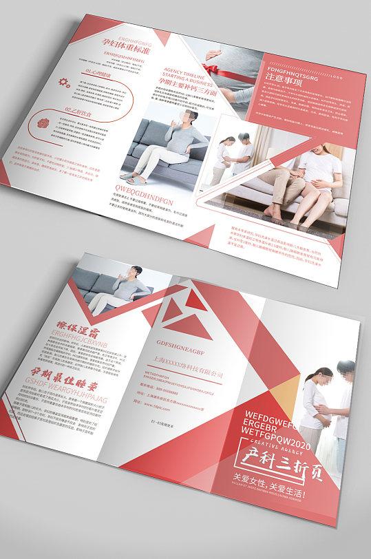 产科妇科医院宣传手册三折页-众图网