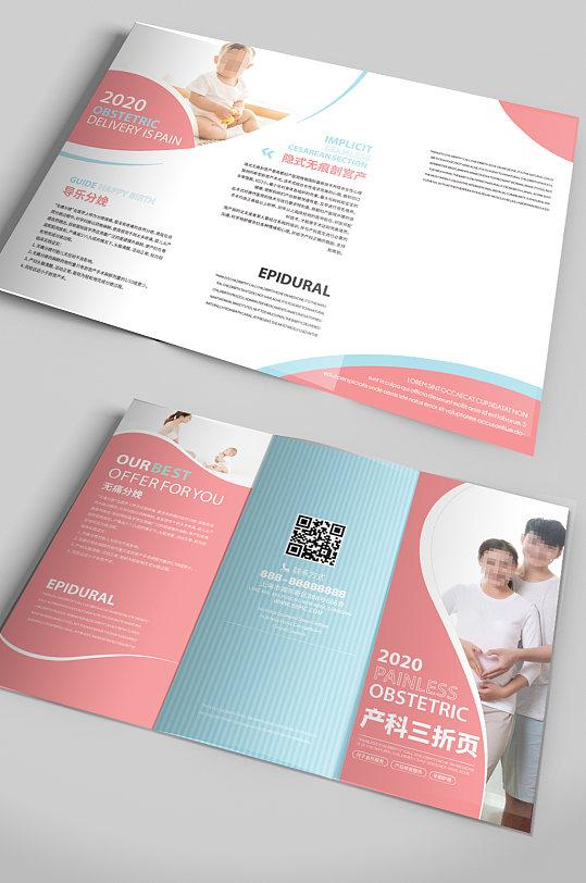 产科妇科三折页宣传单-众图网