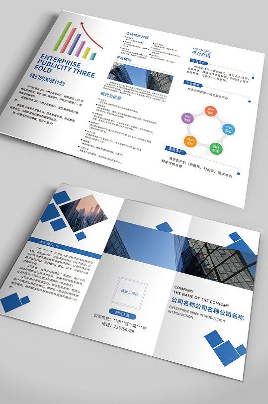公司企业简介三折页宣传-众图网