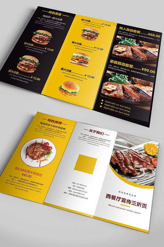 西餐厅宣传三折页-众图网