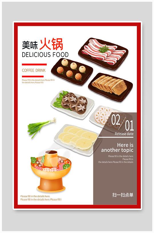 火锅店宣传海报展板-众图网