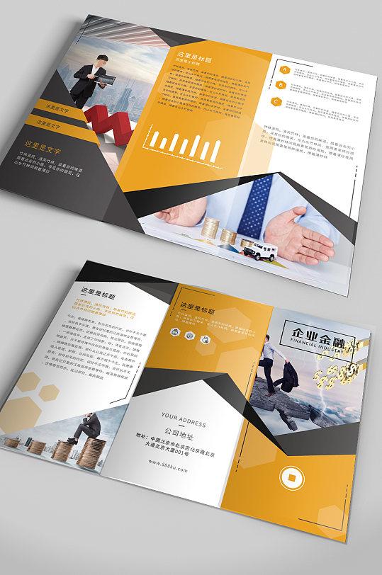 黄色几何企业商务宣传三折页-众图网