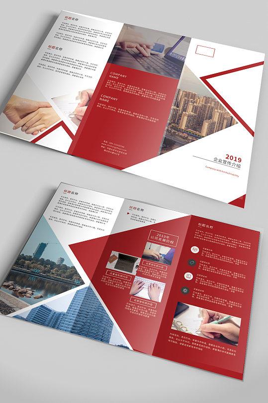 红白几何企业商务三折页广告-众图网