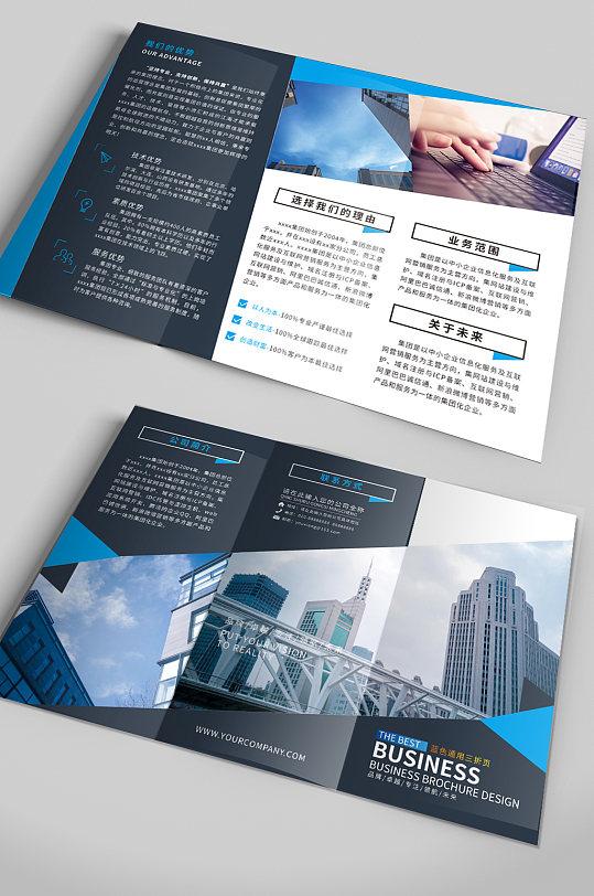 蓝色大气企业宣传折页-众图网