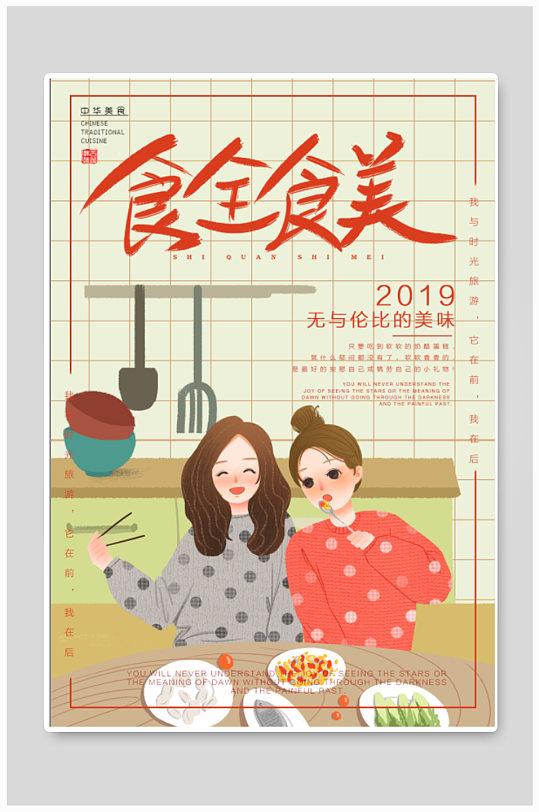 饭店美食宣传海报-众图网