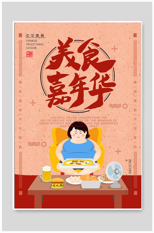 美食嘉年华宣传海报-众图网