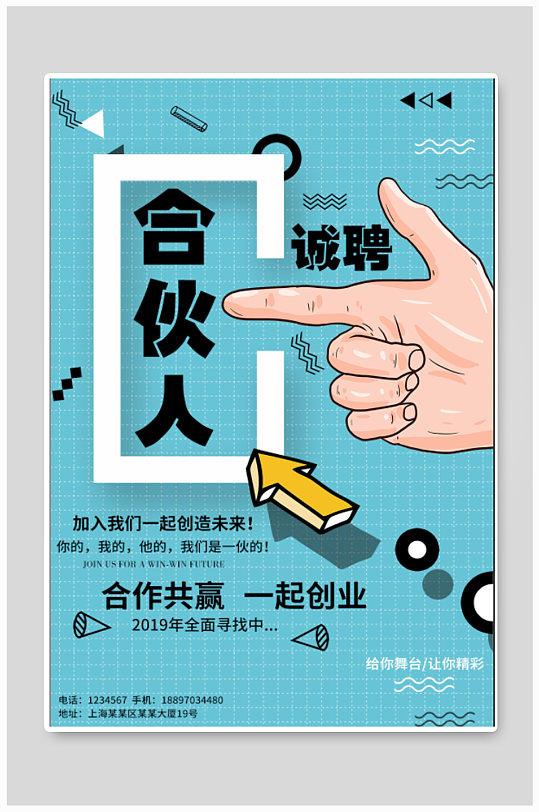 企业招聘宣传海报-众图网