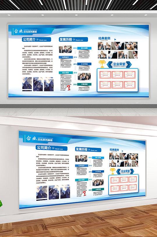 蓝色企业文化背景展板 照片展板