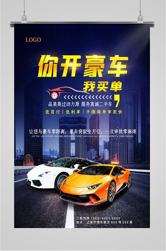 4S店宣传海报展板-众图网