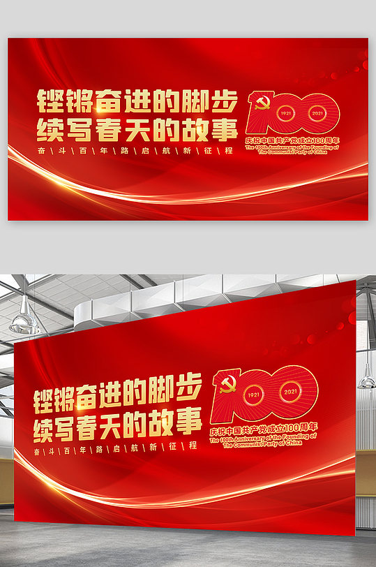 建党100周年党建宣传展板海报