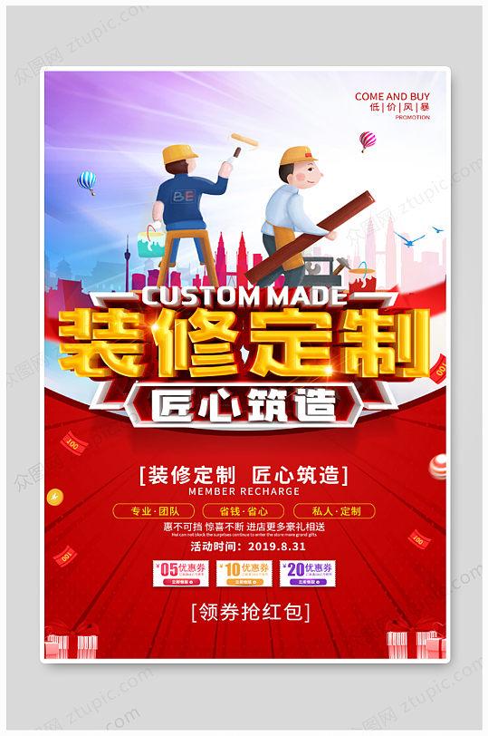 装修公司定制优惠促销海报广告宣传单页-众图网