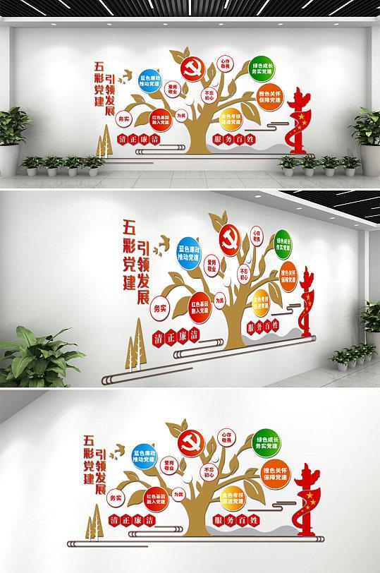 五彩板块党建文化墙-众图网